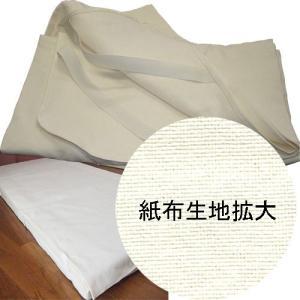 180159 洗える紙布 和紙シーツ フィットシーツ 97x240cm FS-12000 e-unica