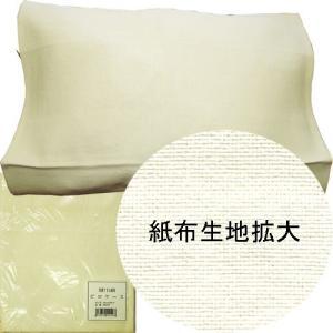 180160 洗える紙布 和紙ピローケース 49x84cm e-unica