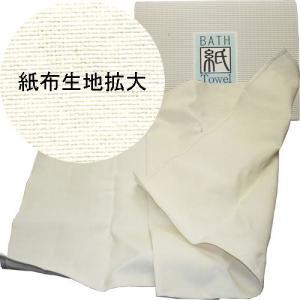 180161 洗える和紙バスタオル 60x115cm WCBT-5000 e-unica