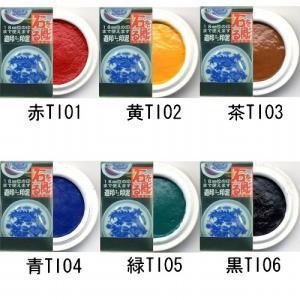 21115s 遊印ミニ印泥 【メール便対応】|e-unica