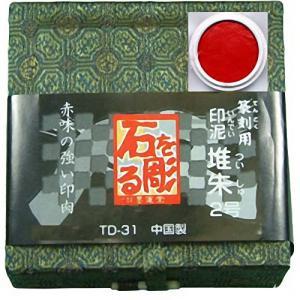 21122 篆刻用 印泥 堆朱TD-31 |e-unica