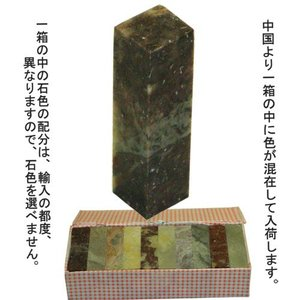 中国浙江省青田県産出の石です。蝋石の一種で、石質にムラなく、初めての人に最適です。用途…葉書、名刺、...