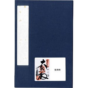 24604 集印帳 大 M-70L 【メール便対応】|e-unica