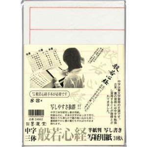 24662 中字写経用紙 半紙判 30枚入   |e-unica