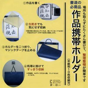 24694 書道作品携帯ホルダー 半紙判   |e-unica