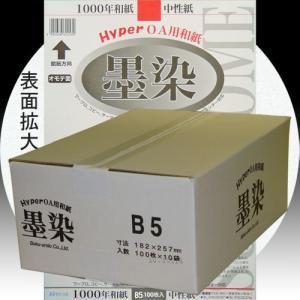 28904b  HyperOA和紙 墨染B5判 1袋100枚入 10袋入り   |e-unica