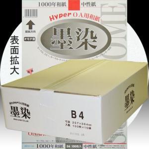 28905b  HyperOA和紙 墨染B4判 1袋100枚入 10袋入り   |e-unica