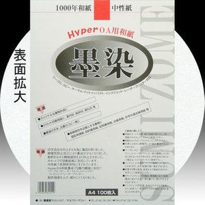 28906 HyperOA和紙 墨染A4判 1袋100枚入 【メール便対応】|e-unica
