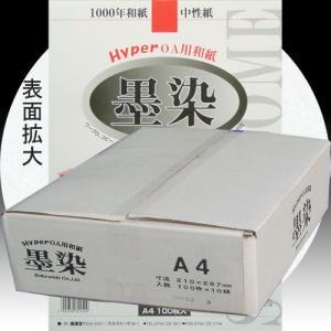 28906b  HyperOA和紙 墨染A4判 1袋100枚入 10袋入り   |e-unica
