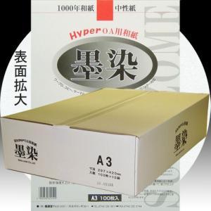28907b  HyperOA和紙 墨染A3判 1袋100枚入 10袋入り   |e-unica