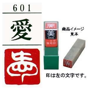 29601 一文字雅号印 愛 白文 【メール便対応】|e-unica