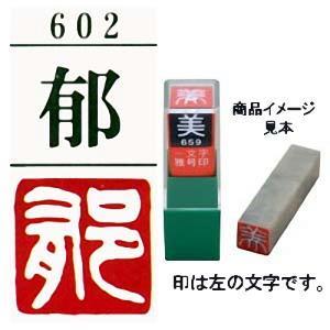 29602 一文字雅号印 郁 白文 【メール便対応】|e-unica
