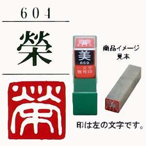 29604 一文字雅号印 榮 白文 【メール便対応】|e-unica
