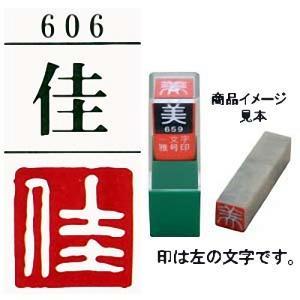 29606 一文字雅号印 佳 白文 【メール便対応】|e-unica