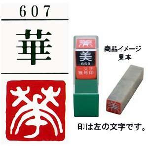 29607 一文字雅号印 華 白文 【メール便対応】|e-unica