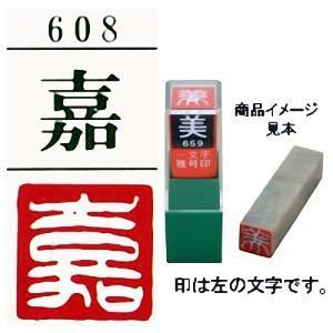 29608 一文字雅号印 嘉 白文 【メール便対応】|e-unica