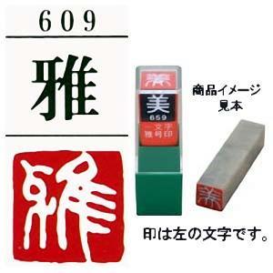29609 一文字雅号印 雅 白文 【メール便対応】|e-unica