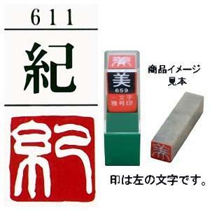 29611 一文字雅号印 紀 白文 【メール便対応】|e-unica