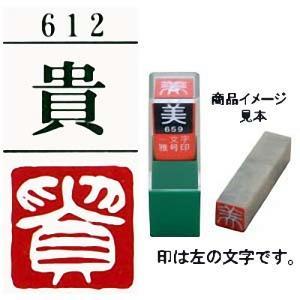 29612 一文字雅号印 貴 白文 【メール便対応】|e-unica