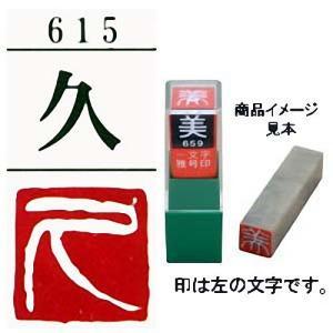 29615 一文字雅号印 久 白文 【メール便対応】|e-unica