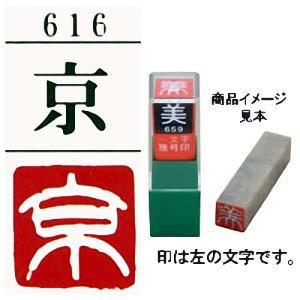 29616 一文字雅号印 京 白文 【メール便対応】|e-unica