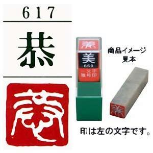 29617 一文字雅号印 恭 白文 【メール便対応】|e-unica
