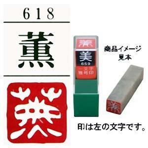 29618 一文字雅号印 薫 白文 【メール便対応】|e-unica