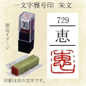 29729 一文字雅号印 恵 朱文 【メール便対応】|e-unica