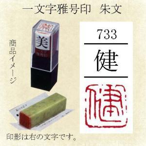 29733 一文字雅号印 健 朱文 【メール便対応】|e-unica