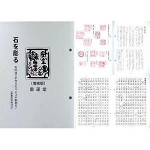 35010 石を彫る 増補版 72p B6版  墨運堂 【メール便対応】