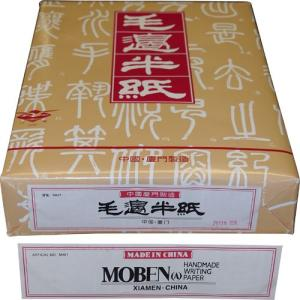600502b 中国半紙 毛辺(A) M401 1000枚包み 010002|e-unica