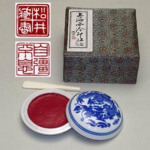 601028 印泥 美麗 1/2両装15g 上海西冷印社製 510011|e-unica