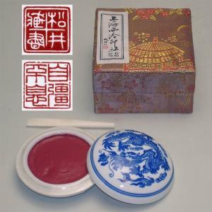 601029 印泥 美麗 一両装30g 上海西冷印社製 510012|e-unica