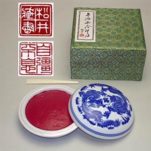 601031 印泥 美麗 五両装150g 上海西冷印社製  510014|e-unica