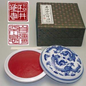 601032 印泥 美麗 十両装300g 上海西冷印社製 510015|e-unica