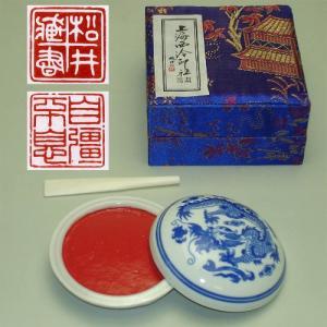 601036 印泥 光明 二両装60g 上海西冷印社製 510008|e-unica