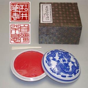 601037 印泥 光明 五両装150g 上海西冷印社製 510009|e-unica