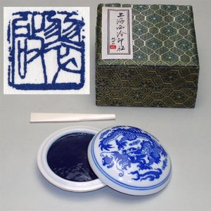 601043 印泥 宝藍 20g 上海西冷印社製 510028|e-unica