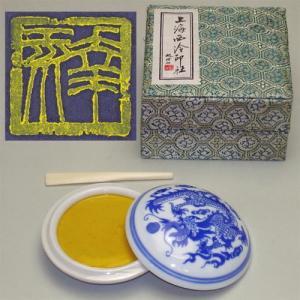 601046 印泥 黄色 20g 上海西冷印社製 510029|e-unica
