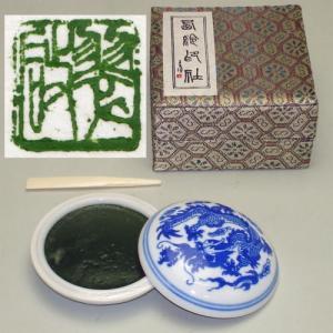 601047 印泥 緑色 15g 上海西冷印社製 510030|e-unica