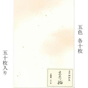 603273 仮名料紙 しのぶ 半懐紙 5色×各10枚 50枚入り|e-unica
