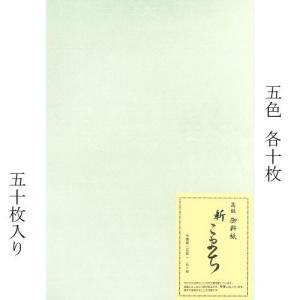 603278 仮名料紙 (新)こまち 半懐紙 5色×各10枚 50枚入り|e-unica