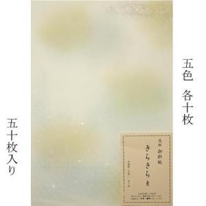 603286 仮名料紙 きらきらと 半懐紙 5色(5柄)×各10枚 50枚入り|e-unica