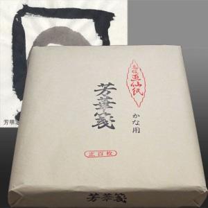 603371 機械漉き画仙紙【品質厳選・特別価格】 かな用 芳華箋 半切100枚|e-unica