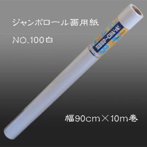 603392 書道パフォーマンス用 ジャンボロール画用紙 NO.100白(幅90cm*10m)|e-unica
