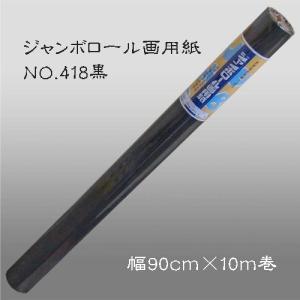 603393 書道パフォーマンス用 ジャンボロール画用紙 NO.418黒(幅90cm*10m)|e-unica
