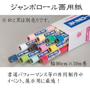 603394s 書道パフォーマンス用 ジャンボロール画用紙 NO.101〜321一般色(幅90cm*10m) 色選択|e-unica