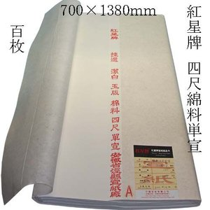 603412 手漉き中華本画仙紙紅星牌 四尺綿料単宣 全紙100枚 05001|e-unica