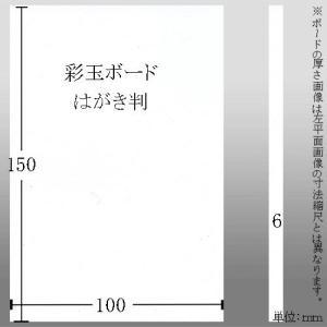 603601 彩玉ボード はがき判厚さ6ミリ 100*150*6mm|e-unica