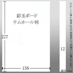 603605 彩玉ボード サムホール判厚さ12ミリ 158*227*12mm|e-unica